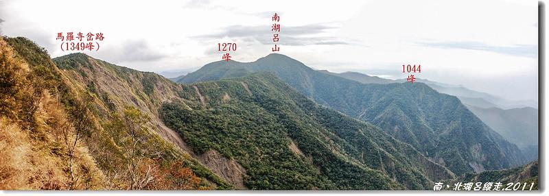 北湖呂東邊稜線眺望南湖呂稜線