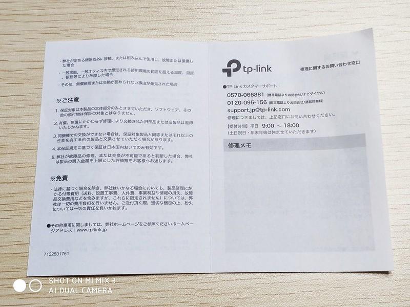 TP-Link Deco M9 Plus 開封 (16)