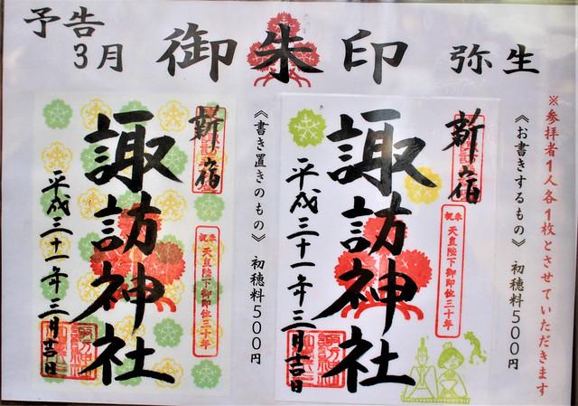 新宿諏訪神社(新宿区高田馬場) 2月限定の書き置き御朱印