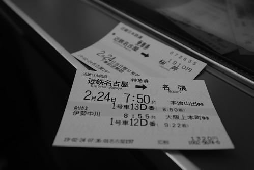 24-02-2019 at Nagoya (28)