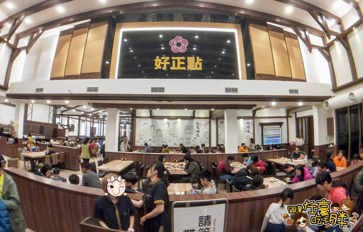 好正點港式飲茶鳳山店-34