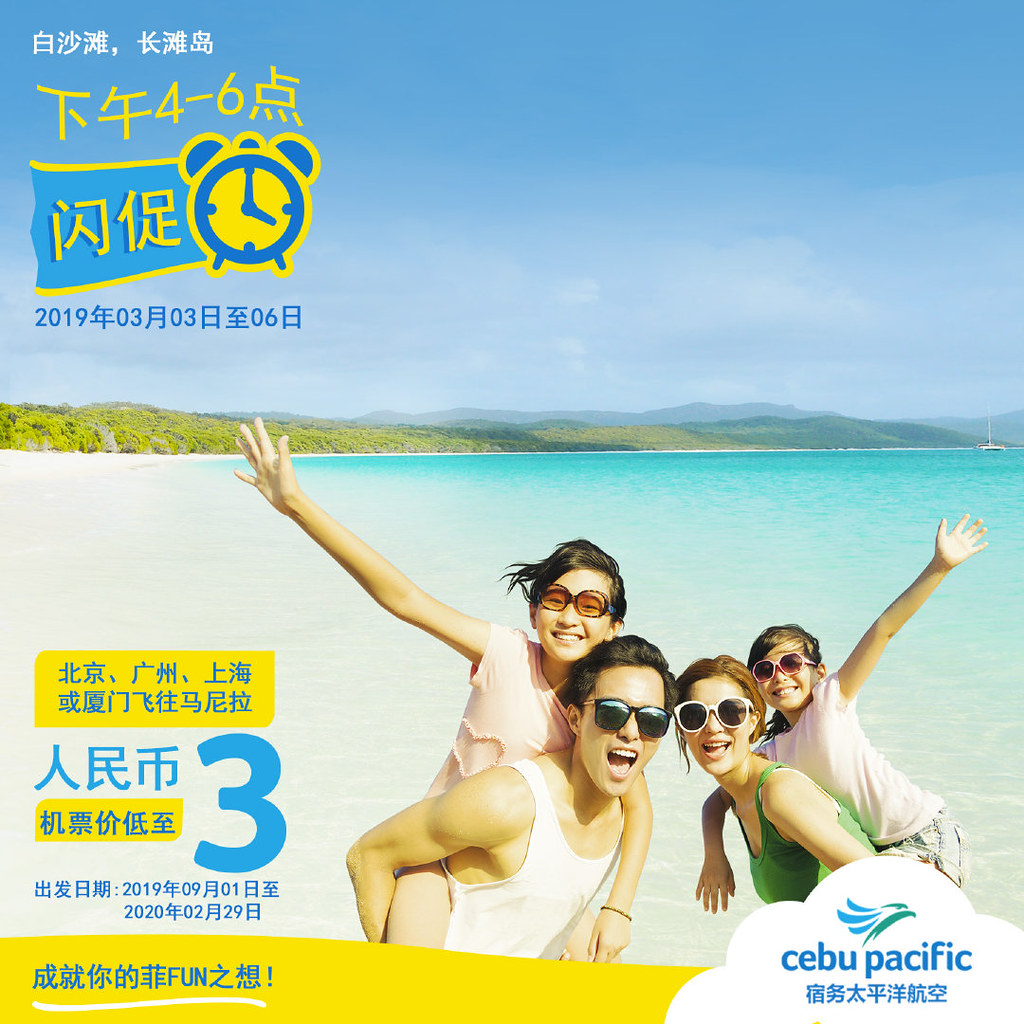 Cebu Pacific Air Sale