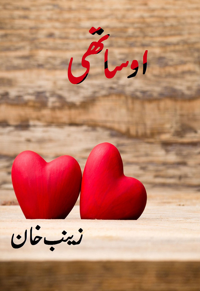 O Sathi Complete Novel By Zainab Khan