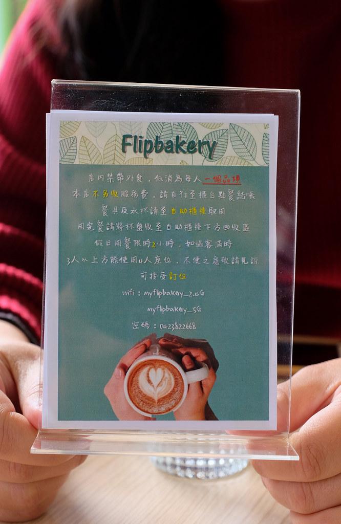 翻轉甜點台中 flipbakerytc01