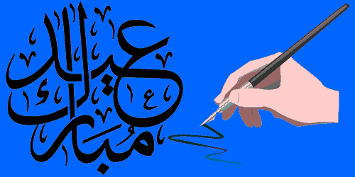 Lomba Kaligrafi dan Format Penilaian