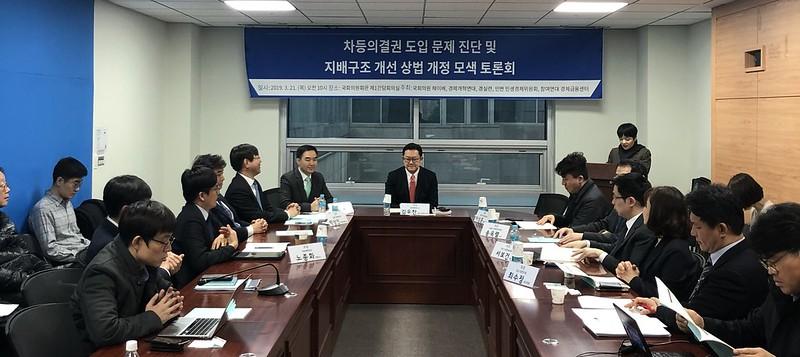 EF20190321_현장사진_차등의결권 도입 문제 진단 토론회_00