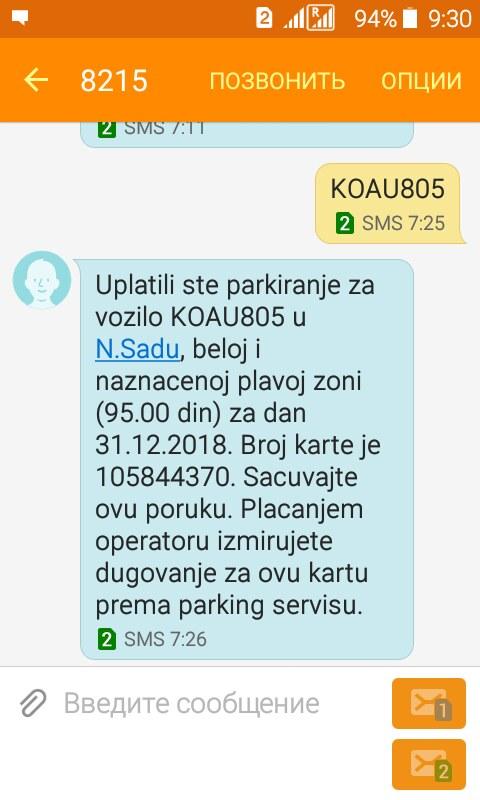 СМС с подтверждением оплаты