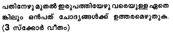 Plus Two Computer Application Model Question Papers Paper 1C