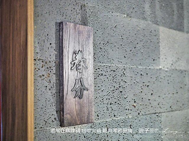 老常在麻辣鍋 台中火鍋 輕井澤新品牌 43