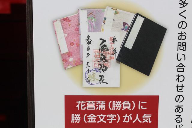 kashimajinja-gosyuin001