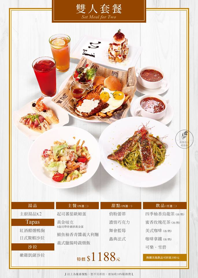 2019板橋大遠百跳舞香水菜單menu訂位價格價錢 (5)