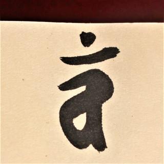 dainichi201