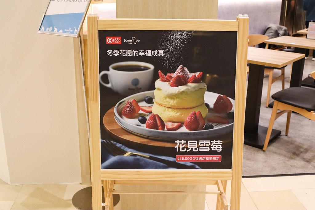 成真咖啡台北sogo復興店 (12)