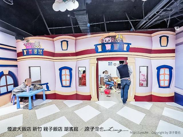 煙波大飯店 新竹 親子飯店 湖濱館 39