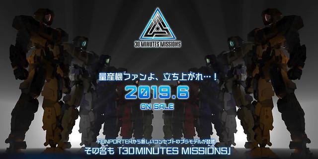 打造專屬自己的量產機型!萬代新系列 原創組裝模型『30MINUTES MISSIONS』 2019.06 發售