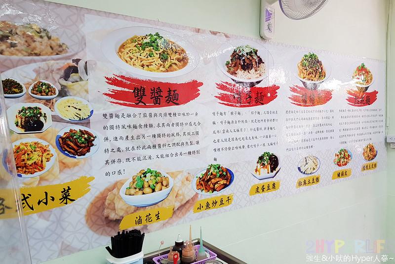 47182857332 d9d4825246 c - 武漢熱乾麵│招牌熱乾麵麻醬與椒皮香氣十足還吃得到花生顆粒~聽說是武漢人的傳統早餐來著!