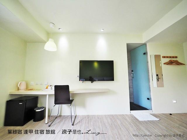 葉綠宿 逢甲 住宿 旅館 4