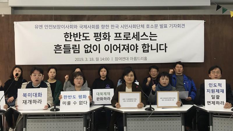 20190318_한반도 평화 유엔 안보리 서한 발송 기자회견