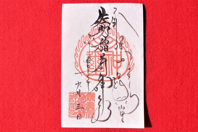 sasukeinari-gosyuin045