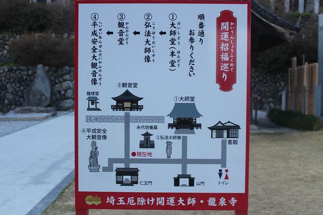 ryusenji-gosyuin041