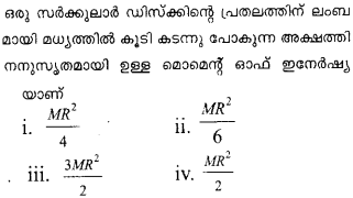 Plus One Physics Previous Year Question Papers and Answers 2017 42