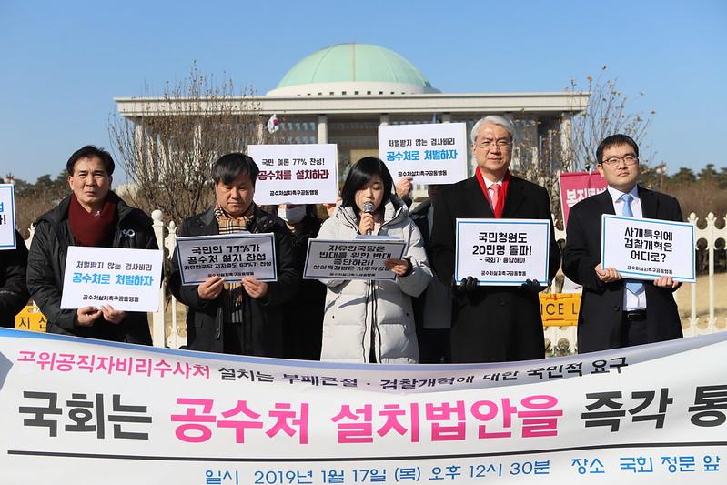 20190117_공수처처리촉구기자회견