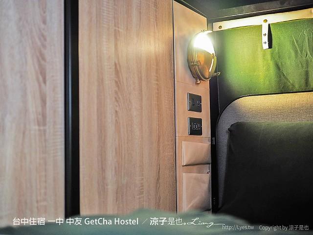 台中住宿 一中 中友 GetCha Hostel 19