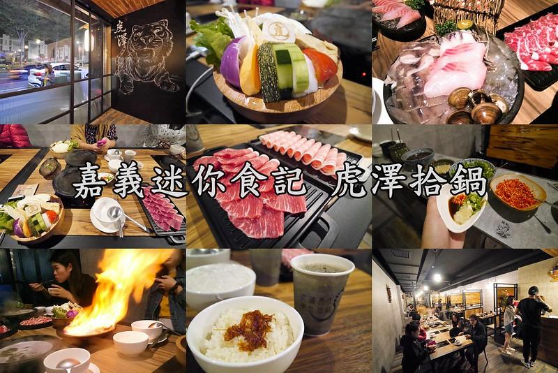 嘉義火鍋|虎澤拾鍋
