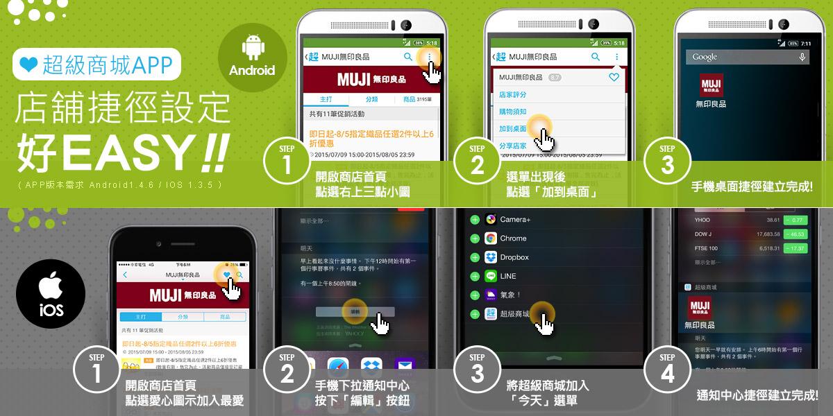 20190104宣傳將商店加入手機icon我的最愛_pc