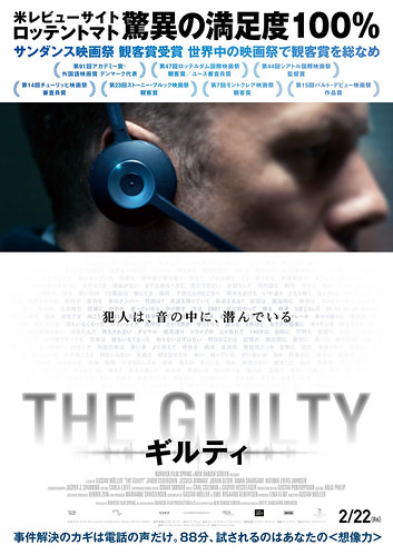 映画『THE GUILTY/ギルティ』 © 2018 NORDISK FILM PRODUCTION A/S