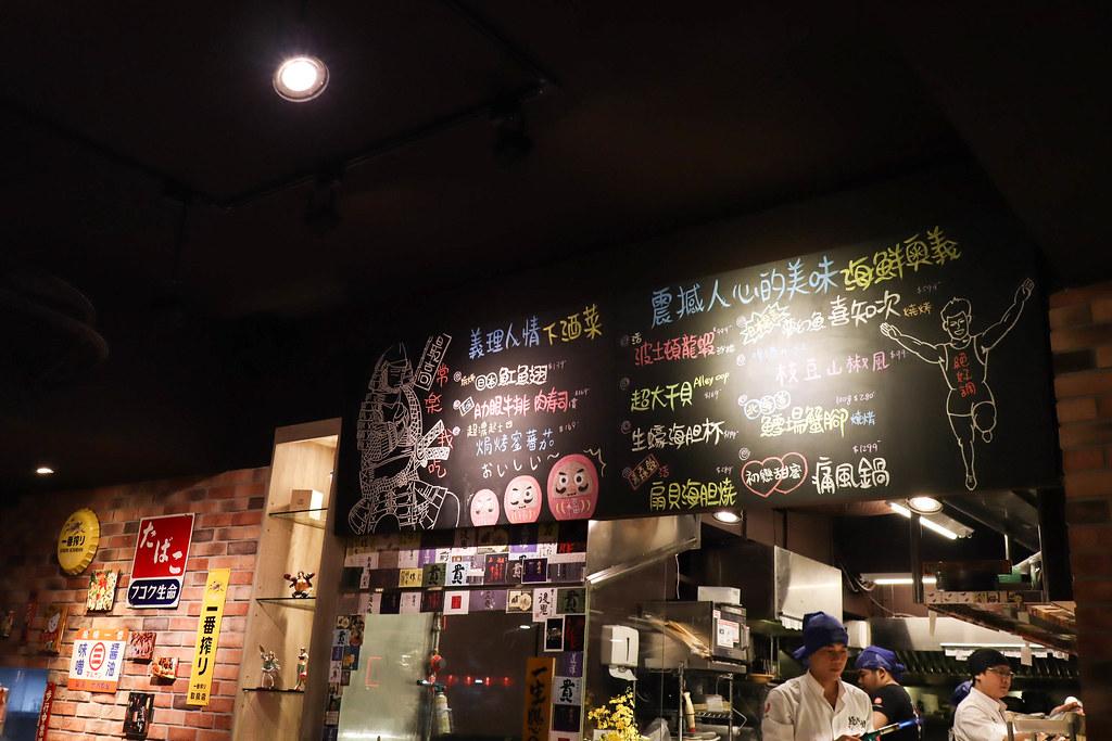 絕好調 和食 海鮮酒場 (5)