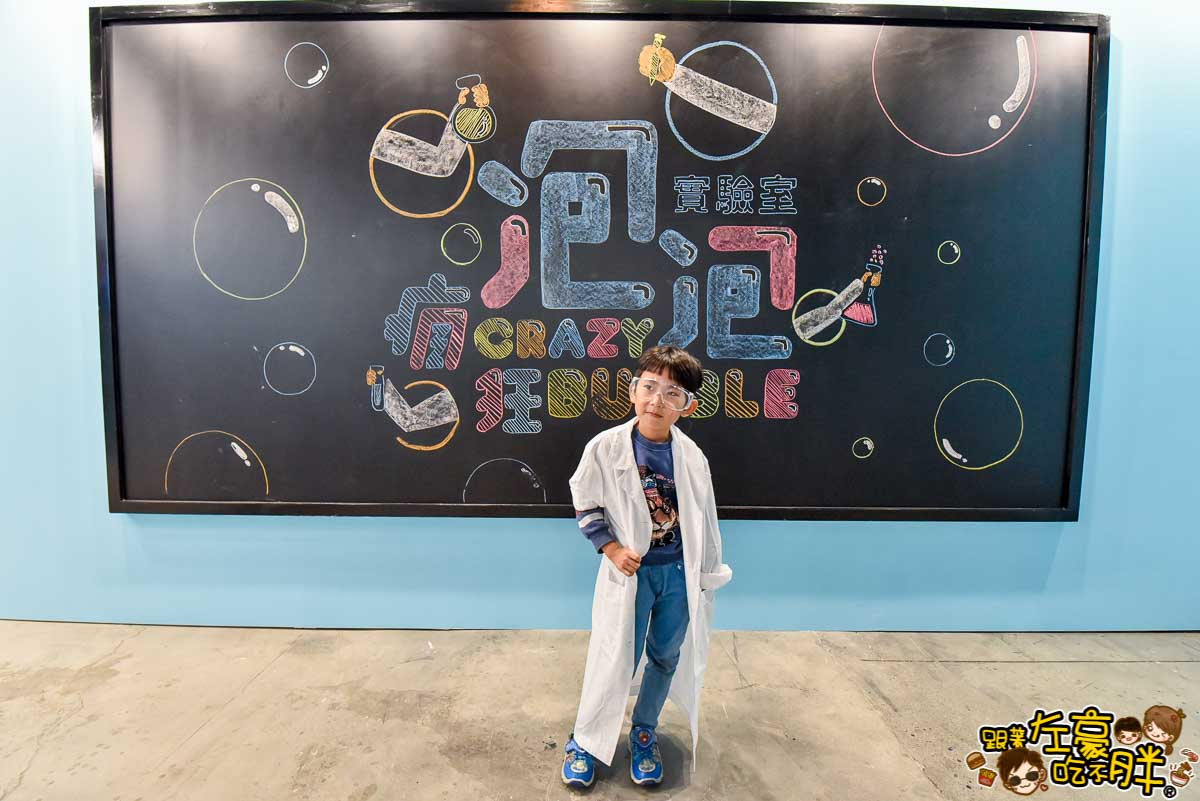 瘋狂泡泡實驗室-49