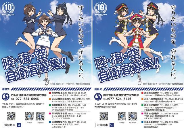 brujas-bragas-pantsu-japonés-militar