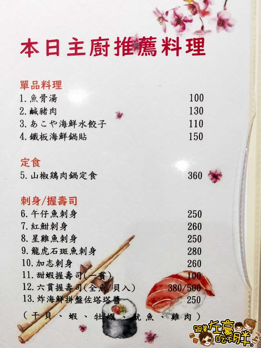 2019太羽魚貝料理店菜單-0009