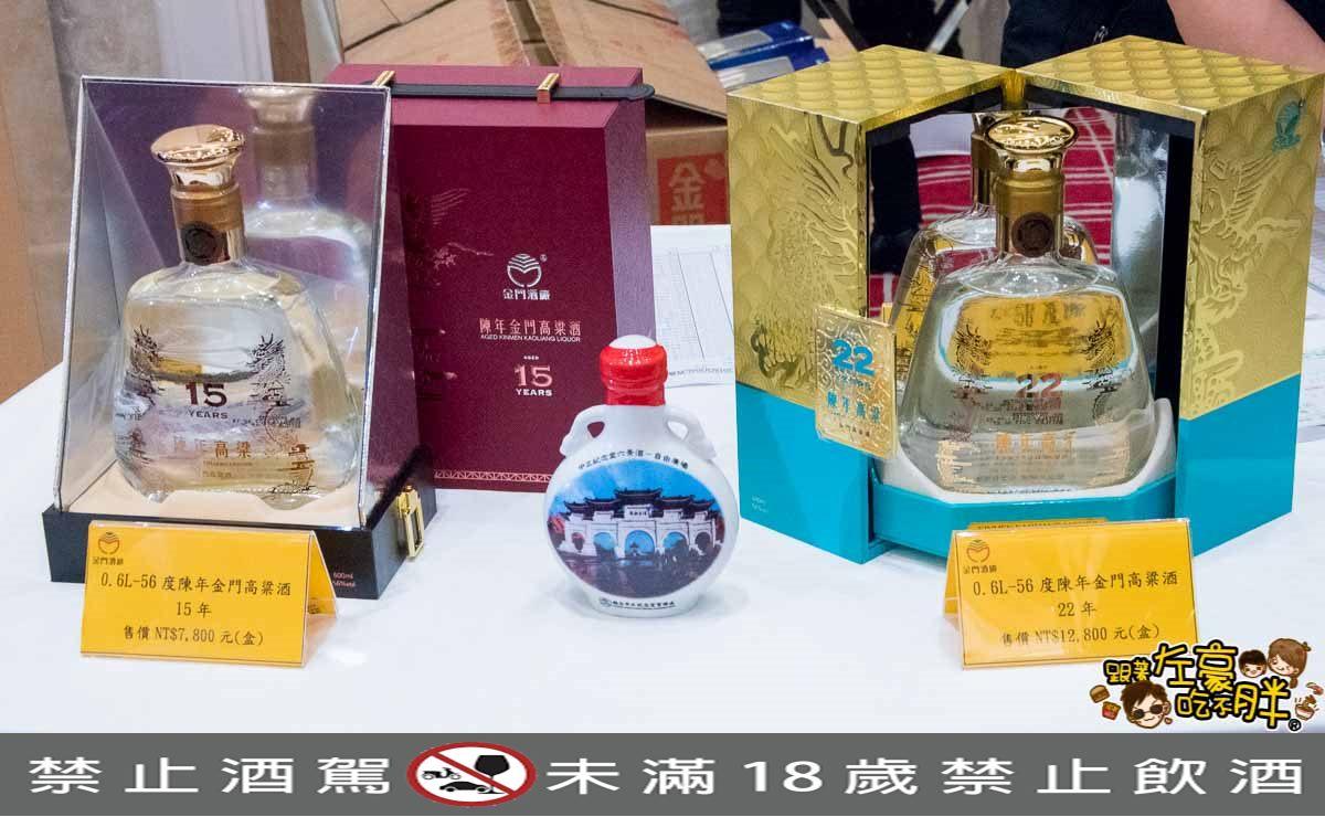 金門酒廠 陳年高粱-10