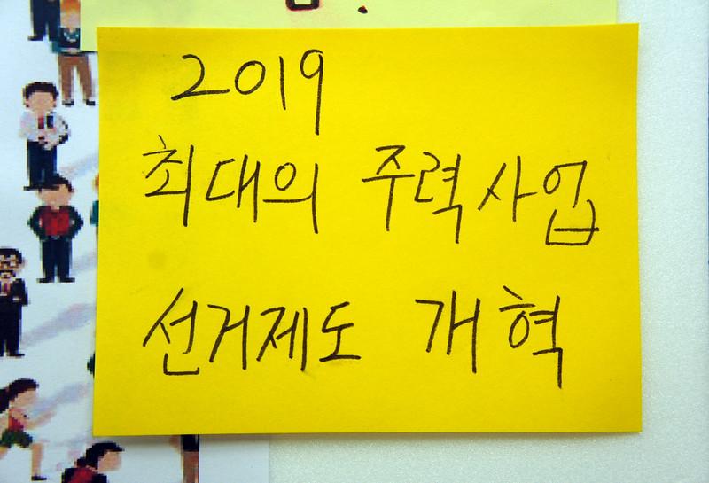 20190119_회원대토론회 (28)