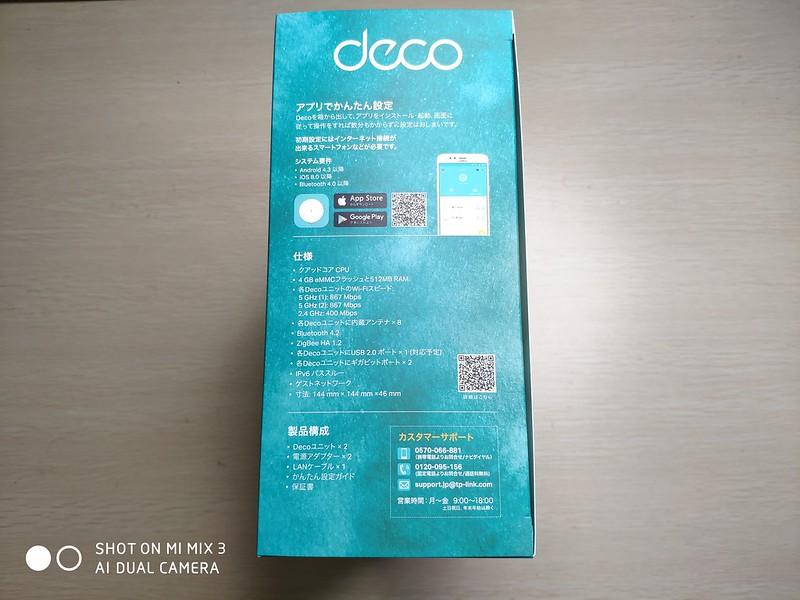 TP-Link Deco M9 Plus 開封 (9)