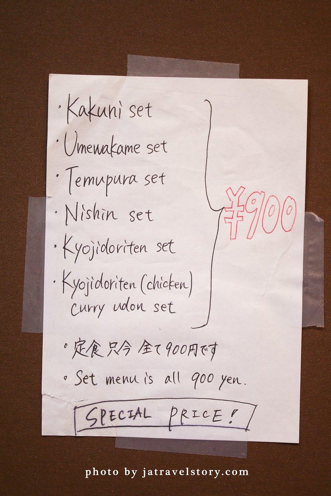 【京都嵐山美食】戶隱手打蕎麥麵 天婦羅蕎麥麵套餐只要900円,炸蝦彈牙鮮甜好吃! @J&A的旅行