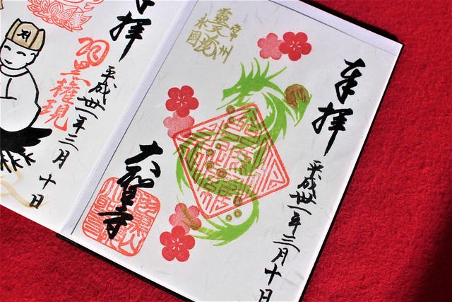 tsuchiuradaishi-gosyuin040