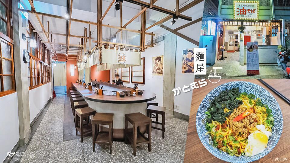 麵屋 台中 一中小吃美食 日式東京乾拌麵
