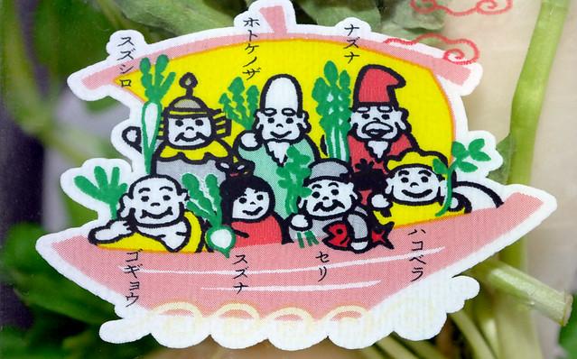 1060x660 Nanakusa