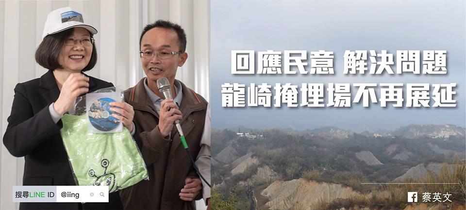 從里長到總統同意龍崎掩埋場不開發,環團希望進一步落實。圖片來源:蔡英文臉書