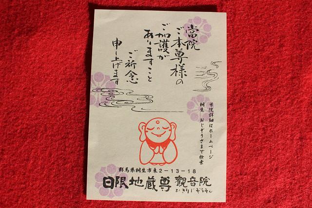 higiri-gosyuin071