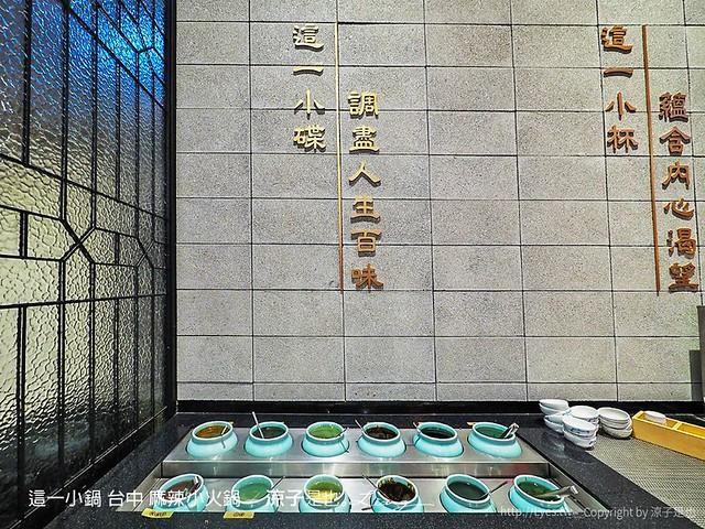 這一小鍋 台中 麻辣小火鍋 29