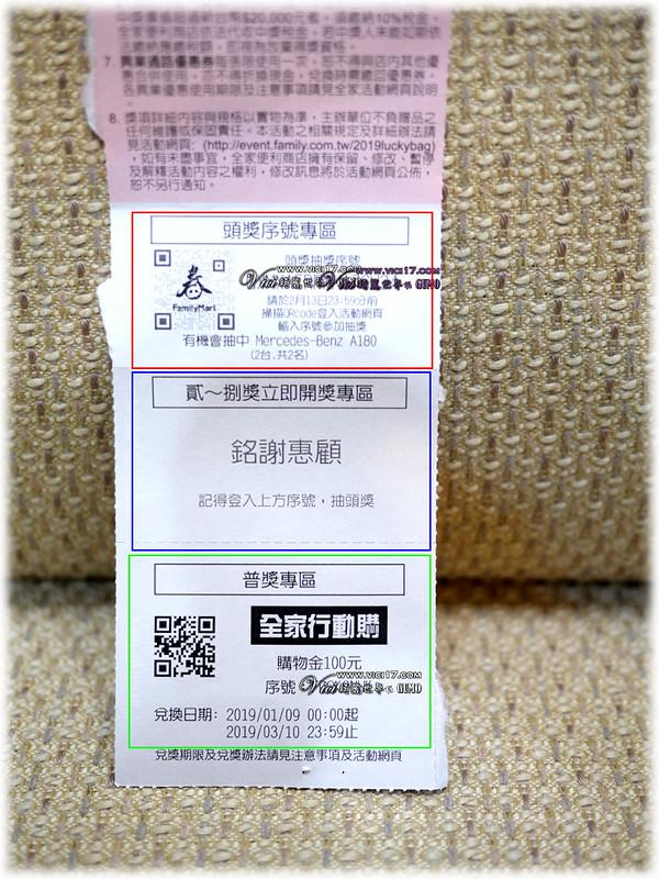 0109超商福袋056