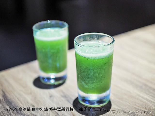 老常在麻辣鍋 台中火鍋 輕井澤新品牌 42