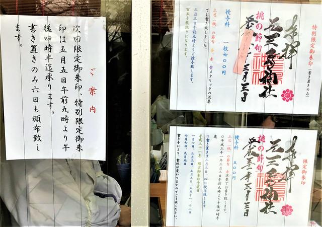 motomishima-gosyuin012
