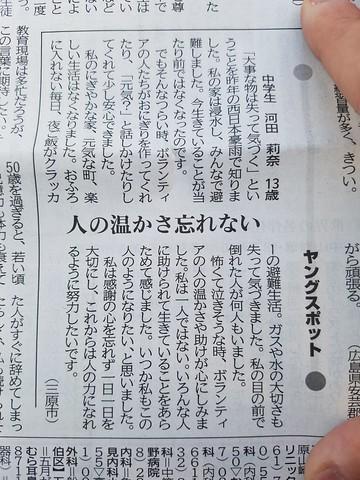 西日本豪雨 広島・小屋浦で災害ボランティア(援人 2019年 0111-14便)