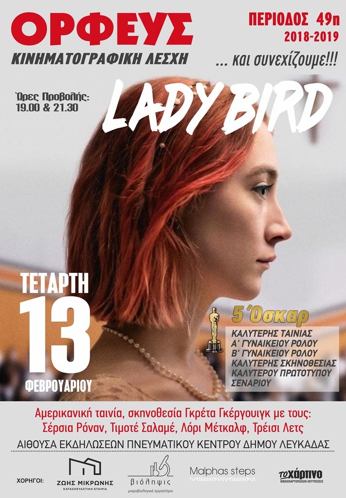 orfeas kinimatografiki lesxi poster tainias 2019 lady bird - Copy