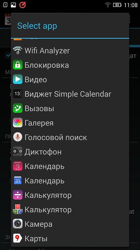 8-выбор приложения
